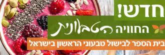 בית ספר לבישול טבעוני הראשון בישראל